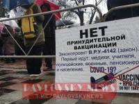 Под Радой в Киеве митингуют против COVID-вакцинации