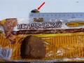 Киевлянин нашел в хлебе кусок металла (ФОТО)
