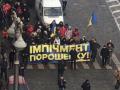 В центре Киева проходит митинг с требованием импичмента Порошенко