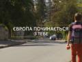Европа начинается с Тебя: ЕС снял социальный ролик для украинцев