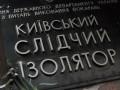 Прокуратура передала в суд дело против работника Киевского СИЗО