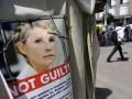 ЗН: ЕС рассматривает частичное помилование как один из оптимальных вариантов решения проблемы Тимошенко