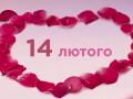 В День Валентина 94 загса будут работать до полуночи