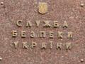 СБУ открыла доступ к делам руководителей УПА