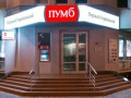 ПУМБ досрочно погасил стабилизационный кредит Нацбанка