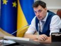 Гончарук подтвердил проблемы с выполнением госбюджета