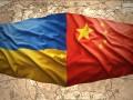Китай инициирует создание зоны свободной торговли с Украиной