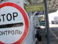 Россия запретит въезд транспорта из Донбасса на время футбола - Слободян