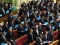 Верховная Рада начала работу с нарушения закона
