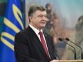 Порошенко призвал наказать тех, кто принимал внеблоковый статус Украины