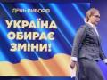Тимошенко не будет обжаловать результаты выборов