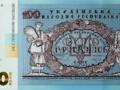 Нацбанк выдал банкноту в 100 гривен, которую не принимают к оплате