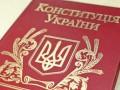 Тягнибок обнародовал проект изменений в Конституцию от Порошенко