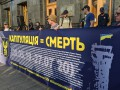 На Банковой протестуют против капитуляции
