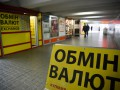 В обменнике Харькова кассирша взяла 800 тысяч гривен и убежала