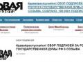 Новая газета собрала необходимые 100 тысяч подписей для рассмотрения инициативы о роспуске Госдумы РФ