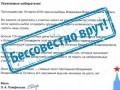 В РФ распространили листовки с приглашением на