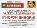 Томенко: В Черкасской области власти распространяют листовки якобы от Тимошенко