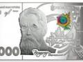 Серебряные 1000-гривневые банкноты пойдут с молотка