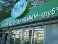 Новые грабли. Украинцы активно вкладывают в МММ-2012