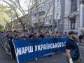 В Одессе националисты отмечают годовщину трагедии 2 мая