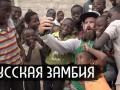 Как отреагировали соцсети на выпуск шоу вДудь про Замбию
