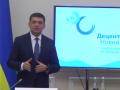 Децентрализация в Украине: Гройсман презентовал следующий этап