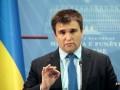 Климкин прокомментировал заявление Госдумы России