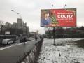 В Киеве заметили билборд с Ляшко