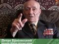 Ветеран Сталинградской битвы: Нельзя отдавать Донбасс, как Крым