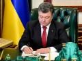 Порошенко подписал закон о кибербезопасности