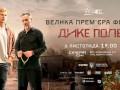 В украинский прокат выходят 5 самых ожидаемых картин года