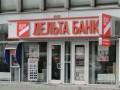 Дельта Банк заблокировал средства Укрпочты