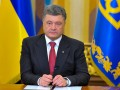 Порошенко подписал закон о частичной мобилизации
