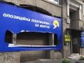 В Харькове хулиганы изуродовали новый офис оппозиционеров