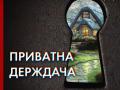 Частная госдача: Брат уволенного судьи тайно строит дачу в Пуще-Водице