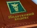 Минфин презентовал проект налоговой реформы (документ)