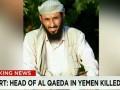 Белый дом подтвердил ликвидацию заместителя лидера Аль-Каиды