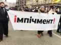 В Киеве проходит очередной марш за импичмент