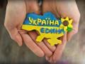 #CrimeaIsUkraine: во всем мире прошла акция в поддержку украинского Крыма