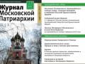 РПЦ запустила версию Журнала Московской патриархии для iPad