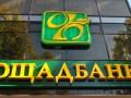 Суд отклонил жалобу России по иску Ощадбанка на $1,3 млрд