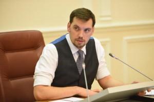 В Украине будут создавать новые рабочие места, чтобы увеличивался рост промышленности — Гончарук