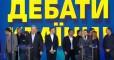 Порошенко и Зеленский приехали на стадион: кандидаты стоят на одной сцене