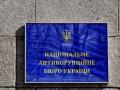 СМИ: Сотрудники НАПК покрывают нарушения в Минэкологии