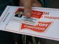 В Луганске регионал раздает пенсионерам талоны в продмаг, а в Запорожье дают уже заполненные бюллетени