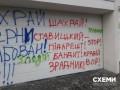 Стало известно, что хотят активисты от Эдуарда Ставицкого - СМИ