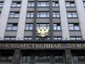 В Госдуме РФ намерены принять закон