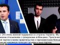 Вован и Лексус разыграли премьера Македонии от имени Порошенко