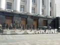 На Банковой появилась скульптура YOUkraine-30
